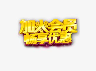 【夏季特惠】原价498立减298加入VIP享特权