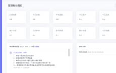 最新小储云SC免授权v1.61商城系统源码