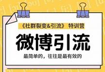 胜子老师:社群裂变&之微博引流2.0,设计低成本引流诱饵实战