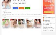PHP图片电影VIP试看网站源码支持支付宝微信支付