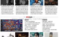帝国CMS核心 仿中国历史网模板历史网址源码MIP模板送采集