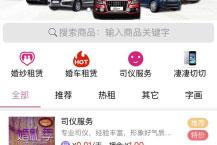 微擎微赞通用功能模块 【脐橙】租赁3.11.0