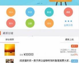 VK维客众筹网源码+手机端众筹网站系统