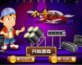 Html5超级乐团的秘密游戏网页游戏源码分享 即传即玩