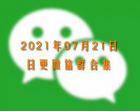 2021年7月21日最新微信群二维码合集