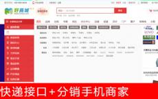 最新33hao好商城V5.5插件集成版完整源码,快递接口+三级分销+手机商家,含详细教程等