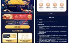 京东PLUS会员x携程联名卡特惠 最低可98开通一年