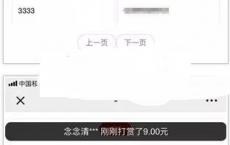 云赏V4.0微信视频打赏源码破jie版_VIP会员付费看视频源码V3升级版