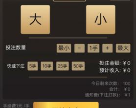 2019微信H5分分猜游戏源码,带后台管理,有代理功能