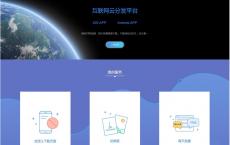 码支付+WX扫码app分发平台源码 自动发货无需等待