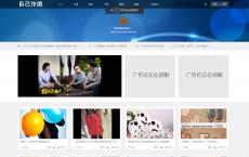 文章下载图片视频商城淘宝客帝国CMS整站模板自适应HTML5响应式