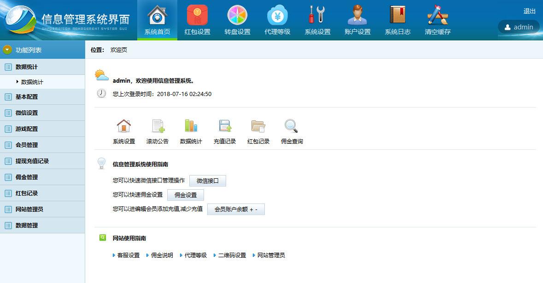 Thinkphp微信公众号红包互换系统源码完美运营版 个人免签支付收款 精品源码 第2张