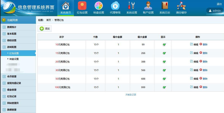 Thinkphp微信公众号红包互换系统源码完美运营版 个人免签支付收款 精品源码 第3张