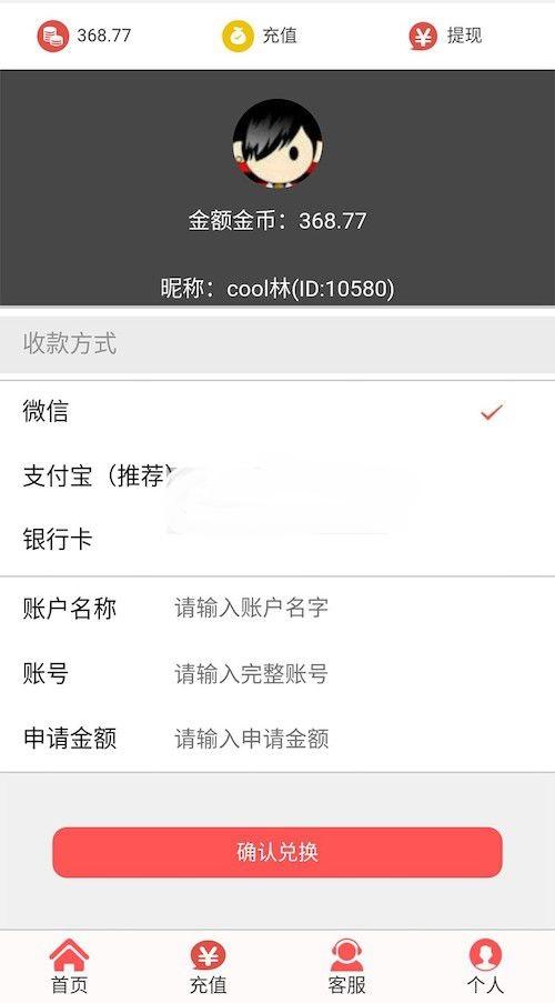 php源码下载_微信H5扫lei红包源码可完美运行_已修复缺少的数据库_带详细安装教程 H5资源 第5张