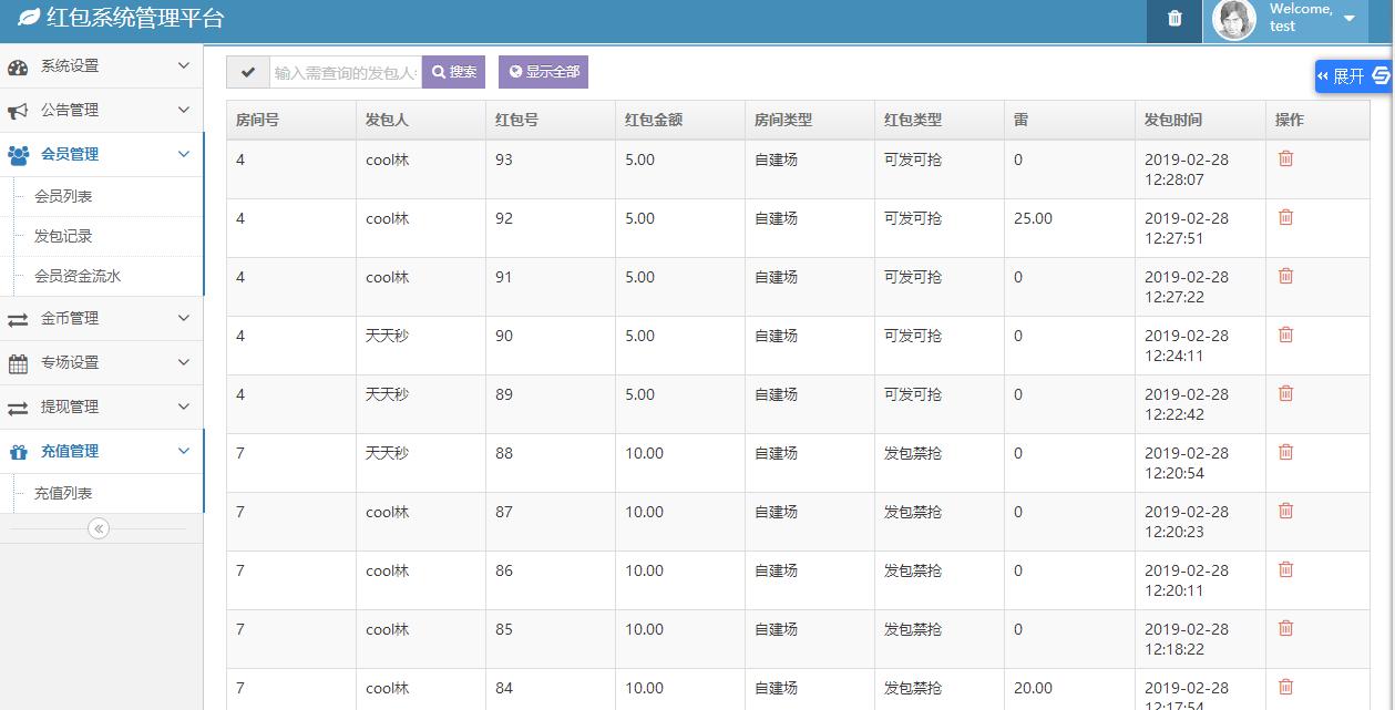 php源码下载_微信H5扫lei红包源码可完美运行_已修复缺少的数据库_带详细安装教程 H5资源 第6张