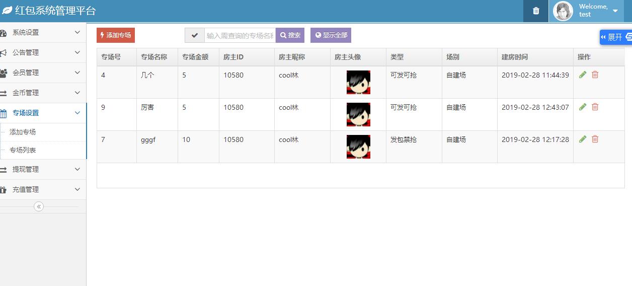 php源码下载_微信H5扫lei红包源码可完美运行_已修复缺少的数据库_带详细安装教程 H5资源 第7张