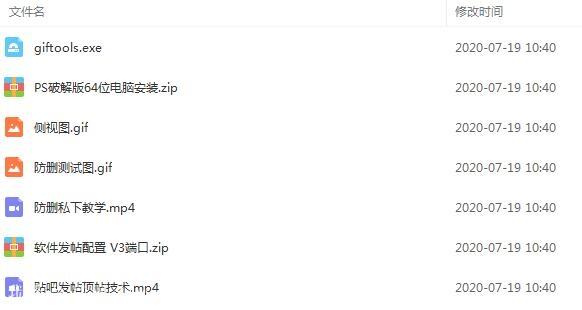 最新百度贴吧顶帖技术+图片防删技术(附软件) 淘商城 第2张
