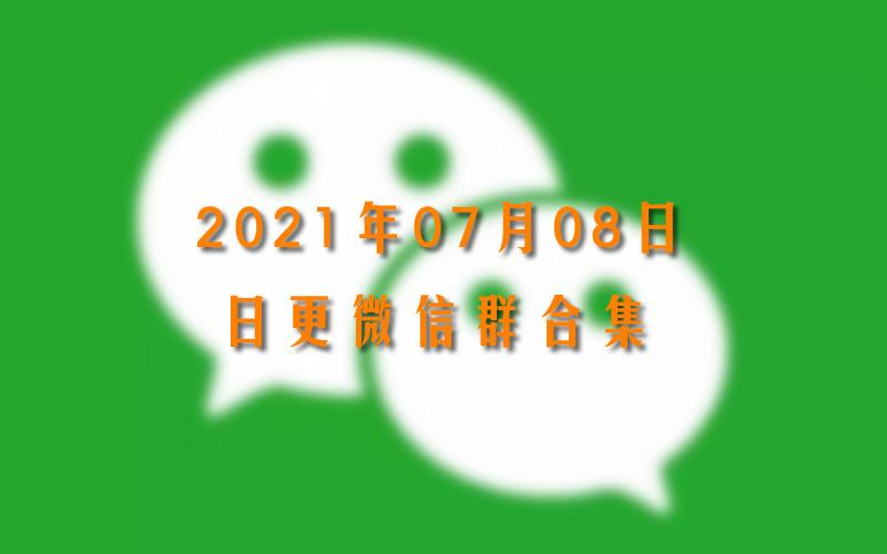 2021年7月8日最新微信群二维码合集 二维码 微信群 淘商城  第1张 2021年7月8日最新微信群二维码合集 淘商城