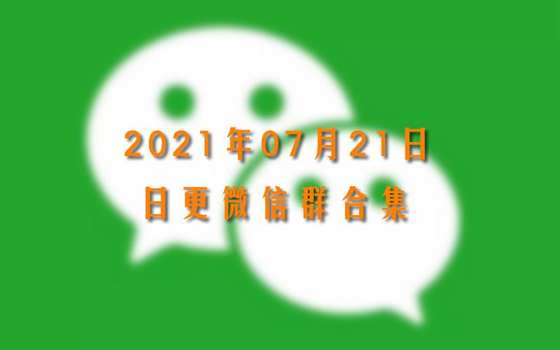 2021年7月21日最新微信群二维码合集  淘商城  第1张 2021年7月21日最新微信群二维码合集 淘商城